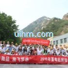 UIHM  team 2016 Development Training in Beijing